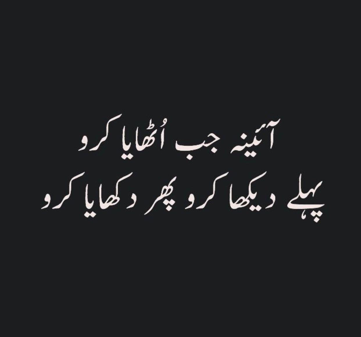 Pin By S Khan On Bindas Log Urdu Thoughts Poetry Quotes In Urdu Jokes Quotes