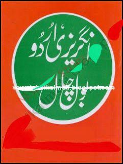 basic english grammar pdf free download in urdu