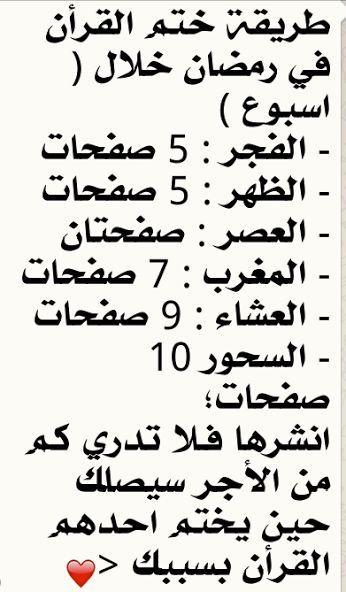 طريقة ختم القران في رمضان Quran Quotes Love Islamic Phrases Islamic Love Quotes