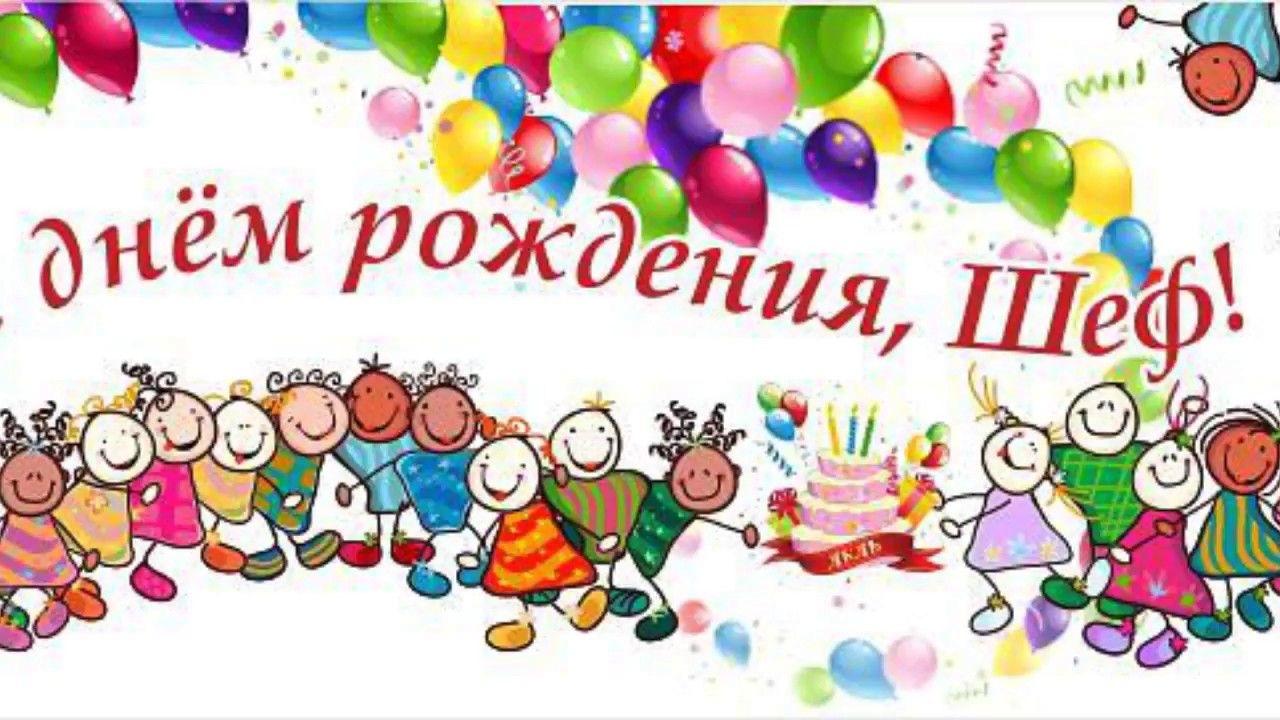 С днем рождения руководителя картинки