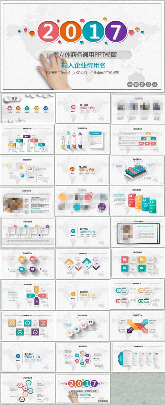 Fine general work summary report ppt template presentations fine general work summary report ppt template maxwellsz