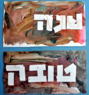 A Jewish Homeschool Blog: rosh hashanah #shanatovacards