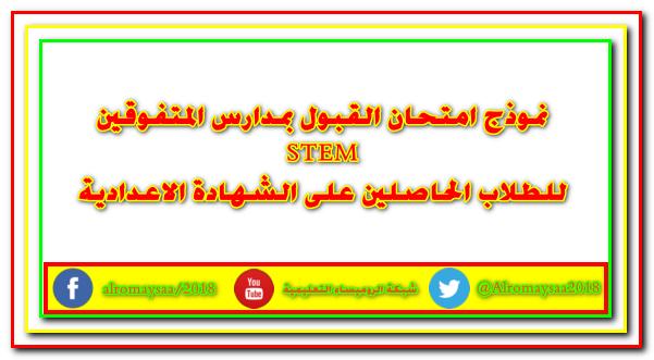 شبكة الروميساء التعليمية نموذج امتحان القبول بمدارس المتفوقين Stem للطلاب ا Arabic Quotes Quotes Stem