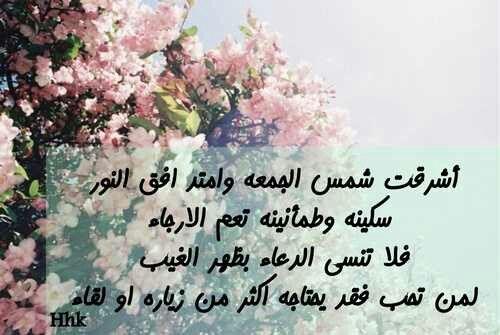 ﻻ تنسى الدعاء بظهر الغيب في يوم الجمعه Islam World Words