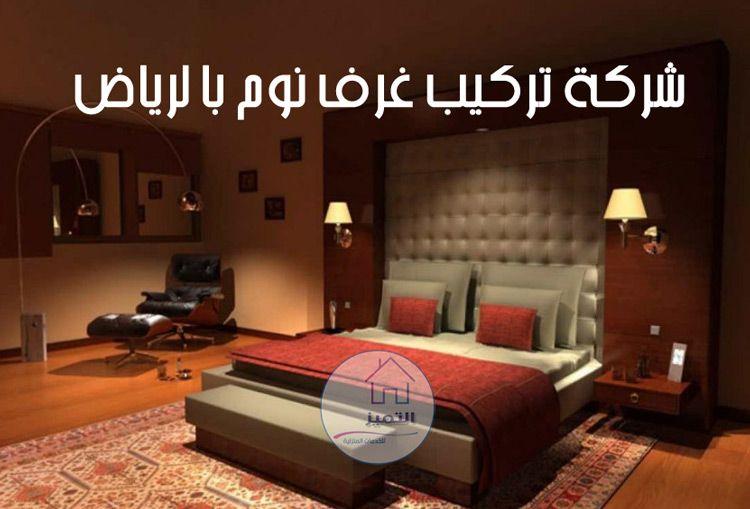 شركة تركيب غرف نوم بالرياض عند الحاجة إلى فك وتركيب ونقل غرف النوم بدقة وإتقان وجودة فائقة عليكم أن تتواصلوا معنا في شركة التميز ال Home Decor Furniture Home