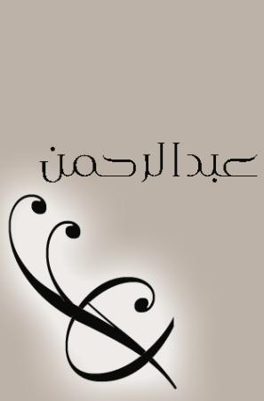 صور اسم عبد الرحمن خلفيات اسم Abdulrahman Arabic Calligraphy Calligraphy Islamic Calligraphy