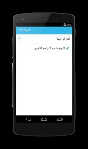 برنامج قاموس إنجليزى عربى ـ Dictionary English Arabic للأندرويد بدون انترنت أنجري موبايل Samsung Galaxy Phone Samsung Galaxy Galaxy Phone