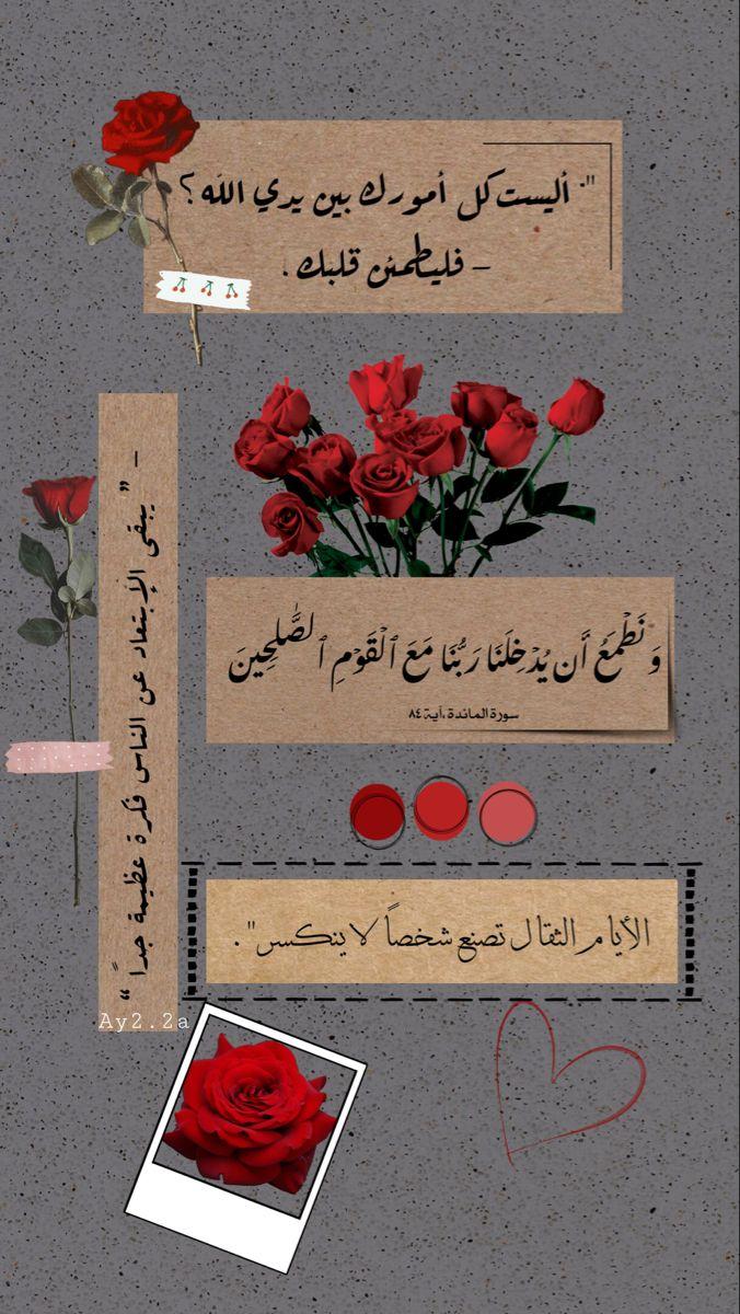 اقتباسات دينية اية قرآنية ديني تصميمي ستوري Iphone Wallpaper Quotes Love Love Quotes Wallpaper Happy Wallpaper