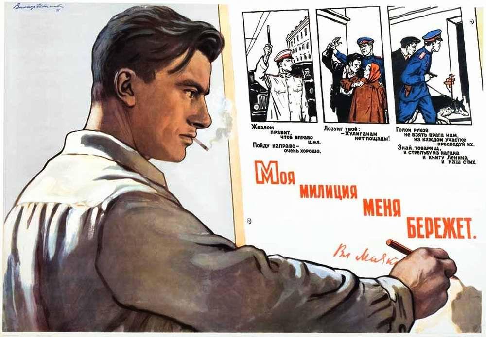 С днем милиции открытки ссср