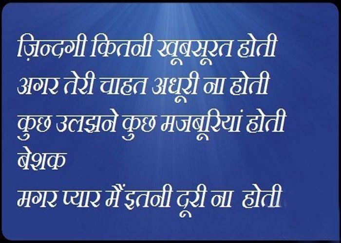 Love Relation Quotes In Hindi: Hindi Suvichar Images