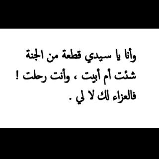 Desertrose وأنا قطعة من الجنة Arabic Cool Words Quotations Funny Quotes