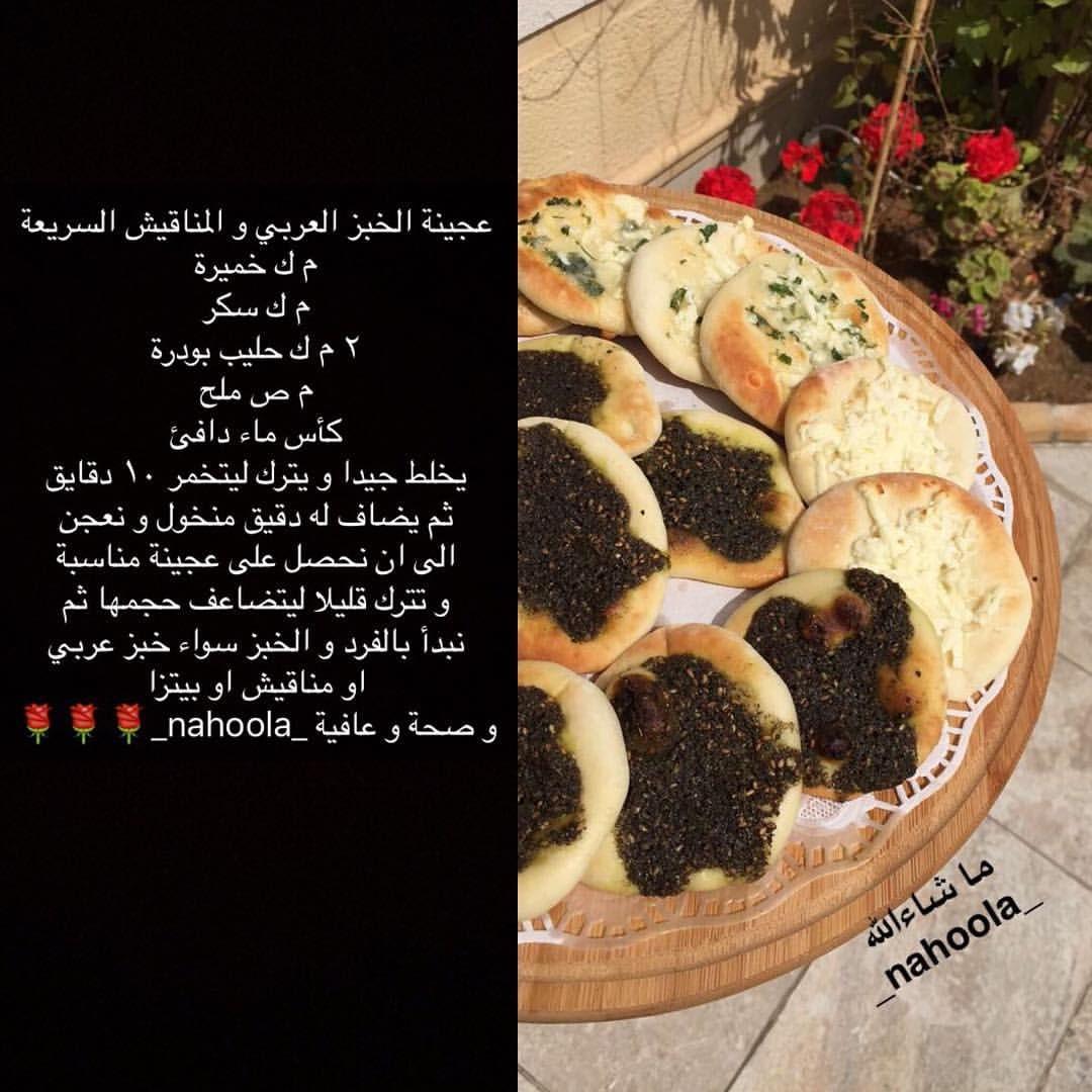 عجينة الخبز العربي والمناقيش السريعه Instagram Posts Ale Instagram