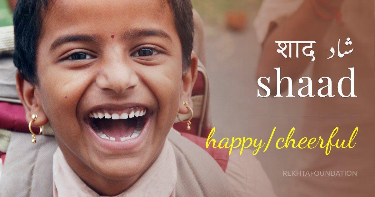 Shaad Happy Words Urdu Words Hindi Words Language Urdu