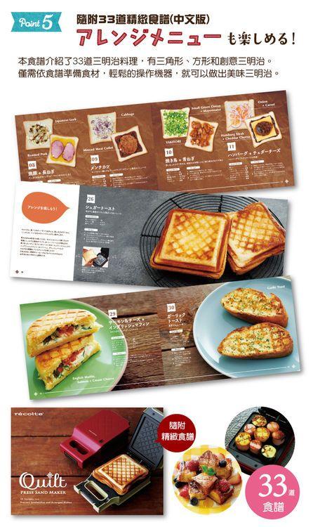 日本超人氣個人幸福家電品牌 récolte 致力於開發時尚好用的時尚家電。為了因應越來越多要求生活品質的小家庭,設計團隊一直不斷努力,想要推動更美好的生活品質。  知道今秋最是流行的是:格子!!!這風潮也吹到了食材上啦,只要準備簡單的食材,簡單操作Quilt格子三明治機,輕鬆烤出可愛格子網紋、讓人垂涎欲滴的三明治!