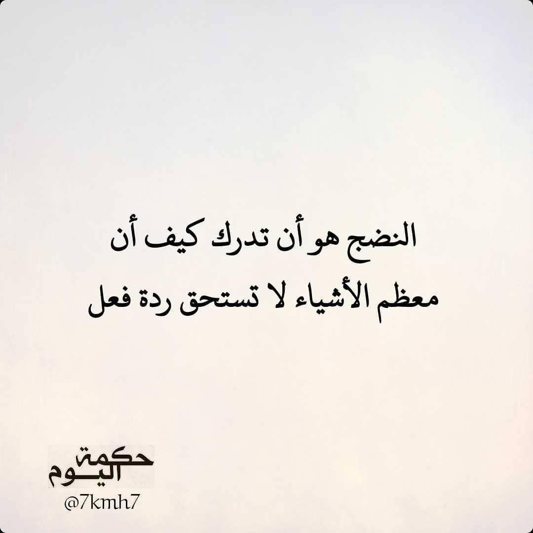 حكمة واحدة قد تغير حياتك إلى الأفضل جاي من اكسبلور فولو الله يسعدك إضغط مرتين لتكتمل الصورة للمزيد Quotations Calligraphy Arabic Calligraphy