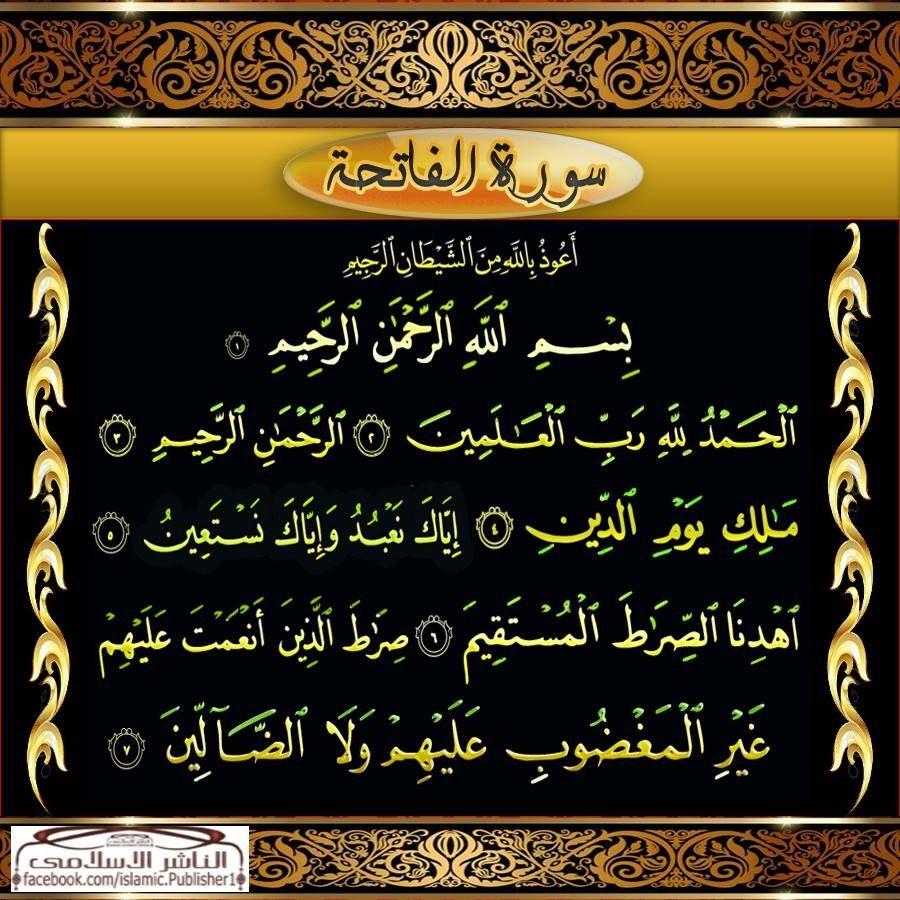 Desertrose سورة الفاتحة Arabic Calligraphy Calligraphy
