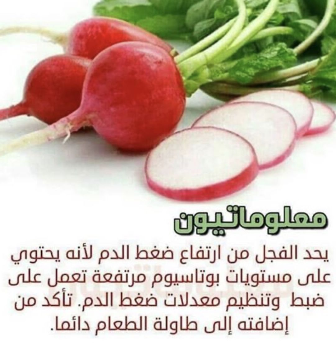 Pin By Dilshad Haji On Pharmacy Health Facts Food Health Facts Healthy