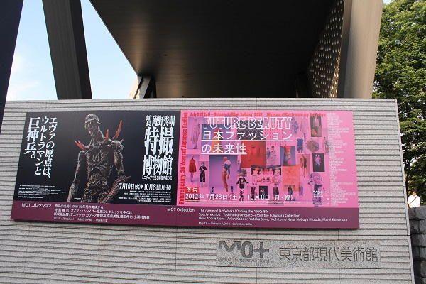 Future Beauty 日本のファッションの未来性展