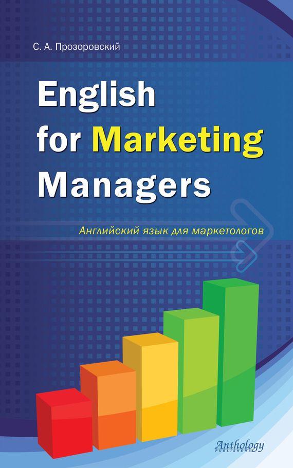 Книги о маркетинге на английском скачать