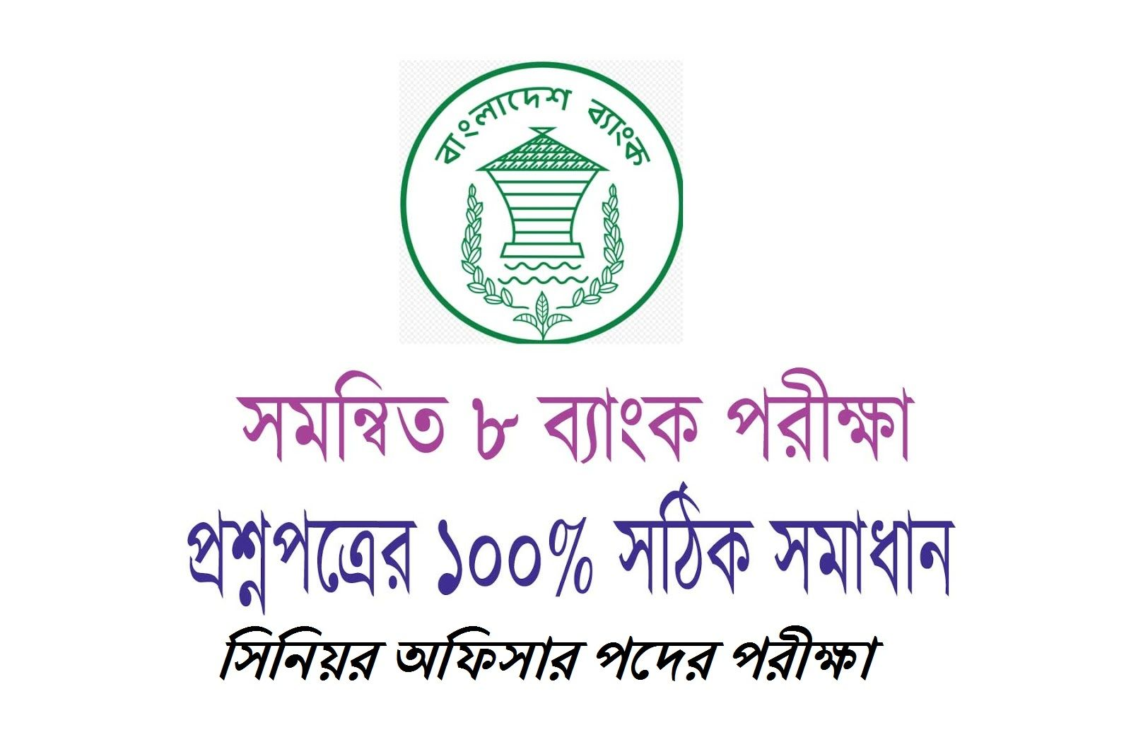 Combined 8 Bank Senior Officer Full Question Solution 2018 This Or That Questions Solutions Job Circular