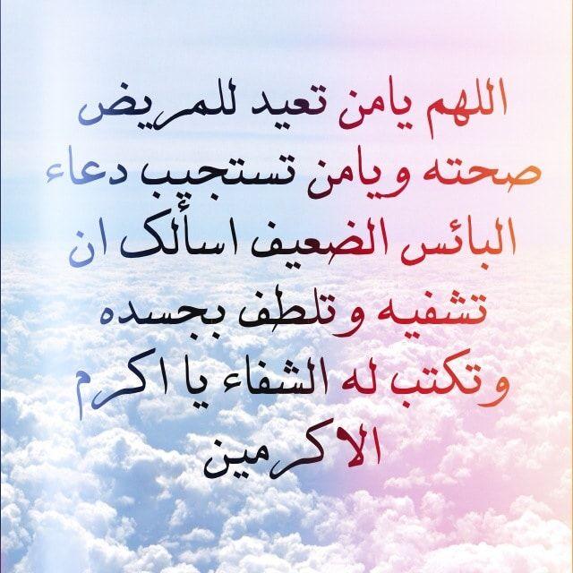 بوست دعاء للمريض بالشفاء ادعية للمريض Quran Quotes Love Love Quotes Wallpaper Islamic Phrases