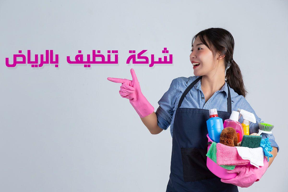 شركة تنظيف بالرياض معتمدة مجربه أفضل شركات وأرخص أسعار تنظيف منازل في شمال شرق غرب جنوب الرياض Riyadh
