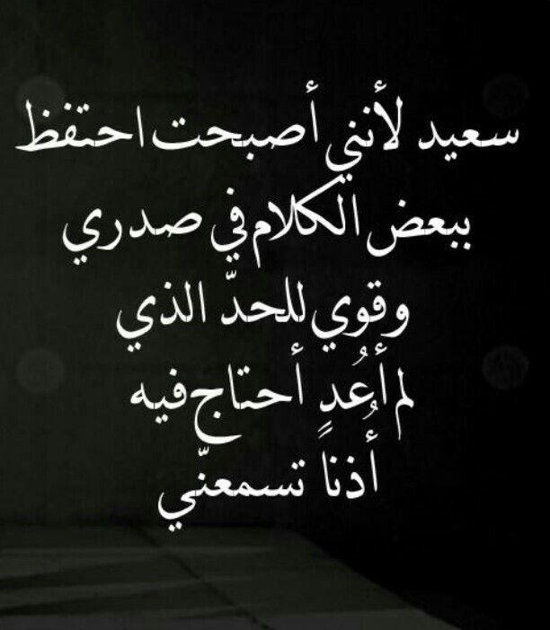 Pin by ~Nono~💙 on كلمات راقت لي | Arabic quotes, Arabic