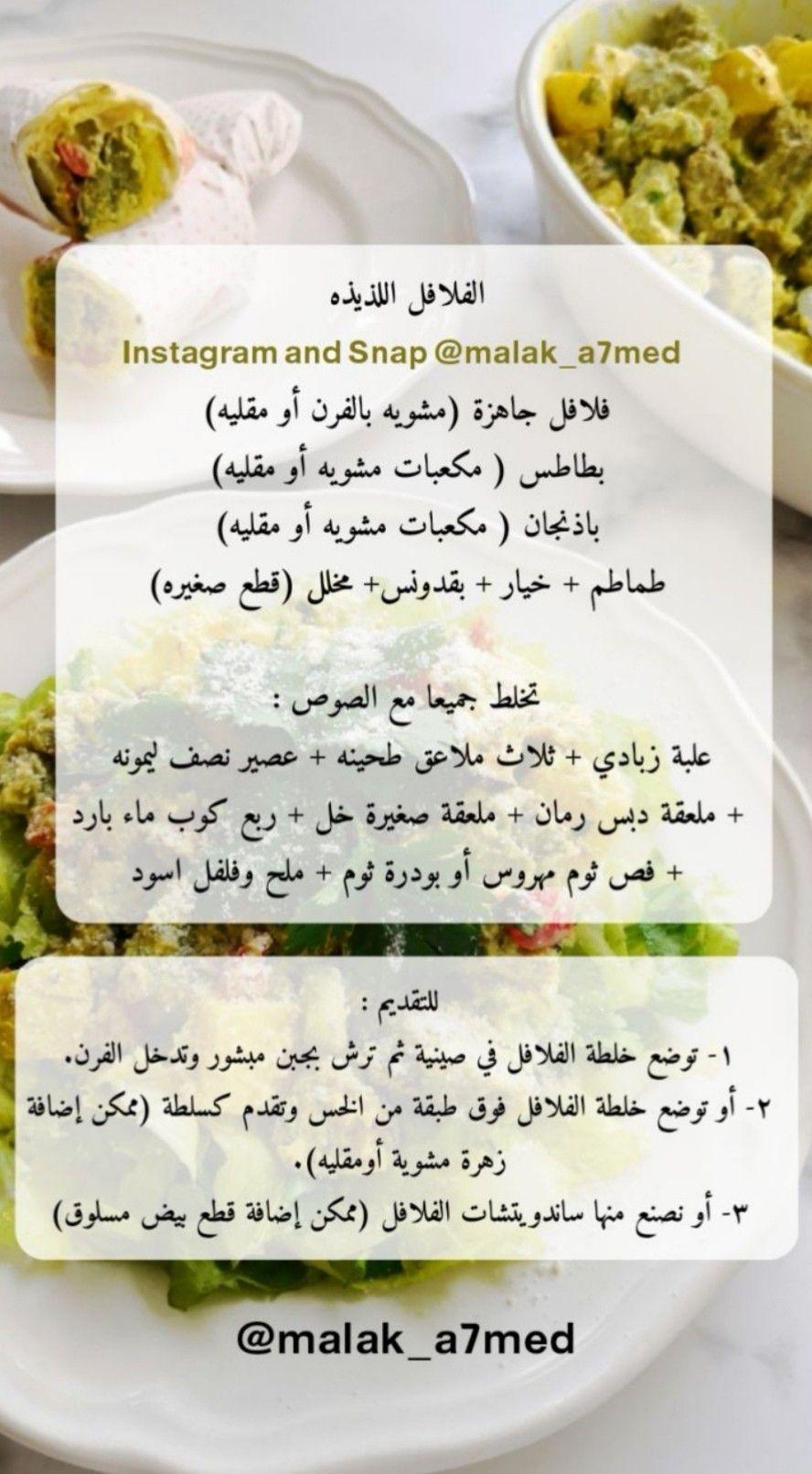 فلافل لذيذه Healty Food Food Photo And Video