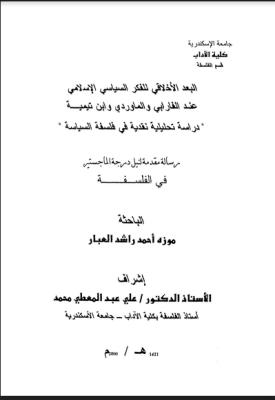 تحميل رسائل ماجستير جامعة تشرين