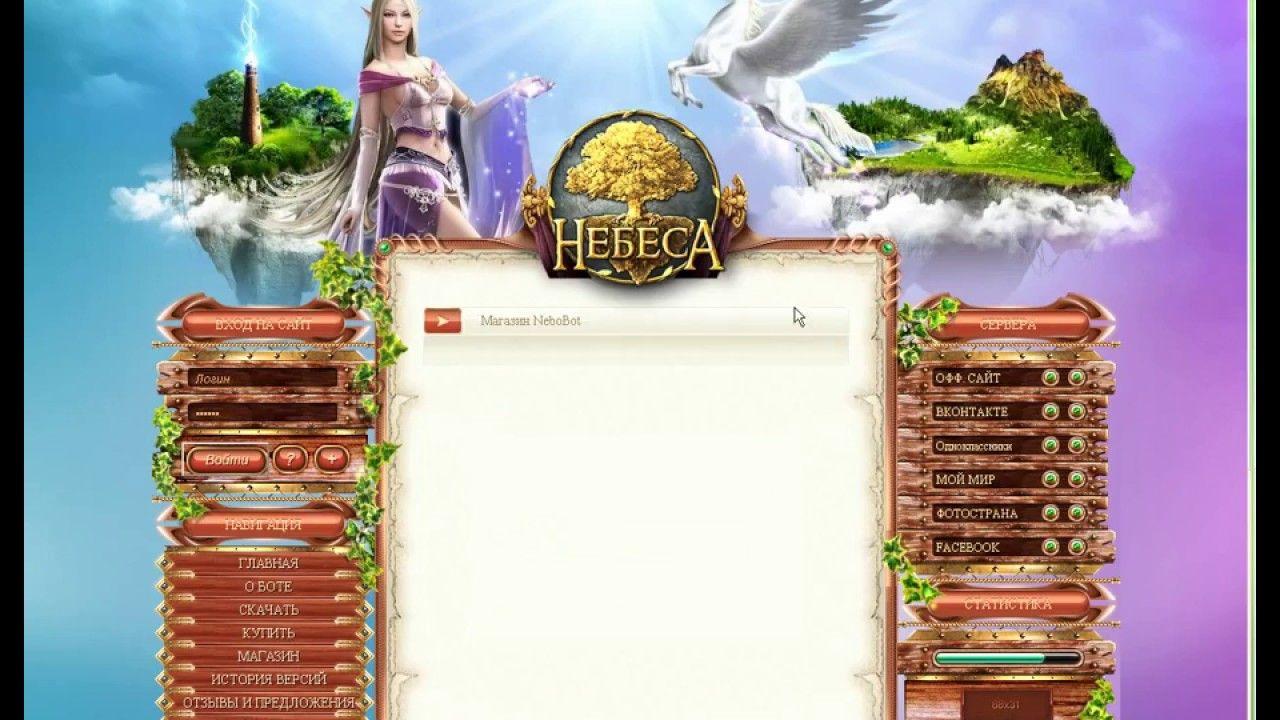 бонус коды для игры небеса