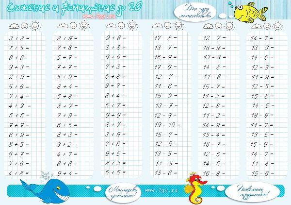 Примеры на сложение и вычитание (математический тренажер ...