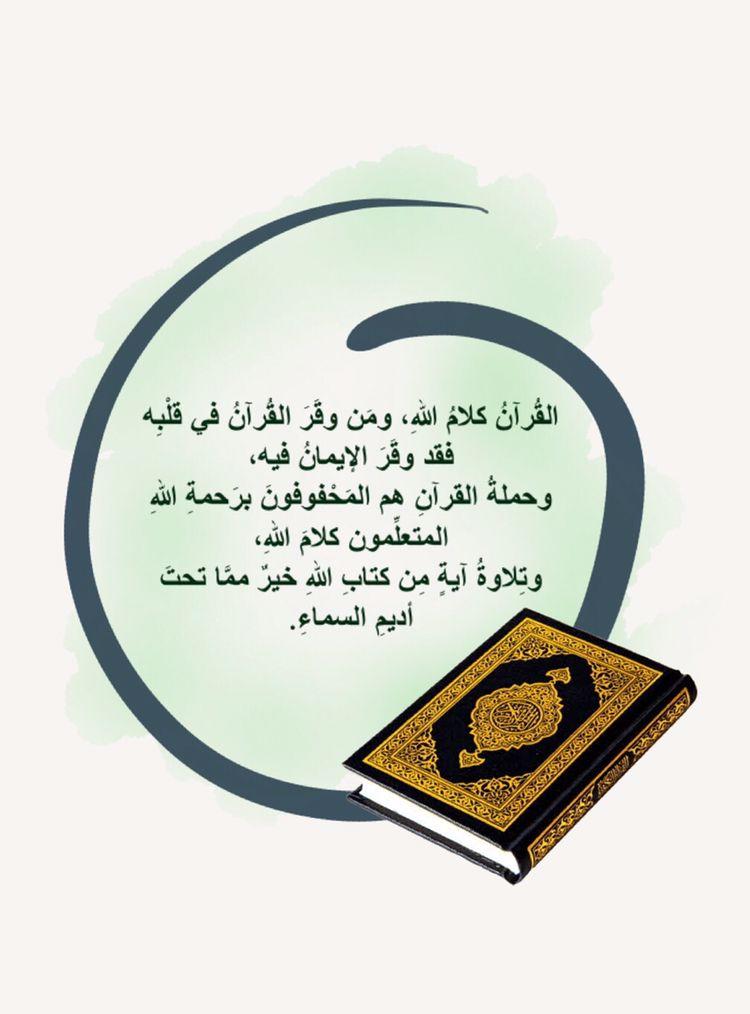 رزقنا الله وإياكم هذا الشرف العظيم من فضله آمين Quran Quotes Quran Islam