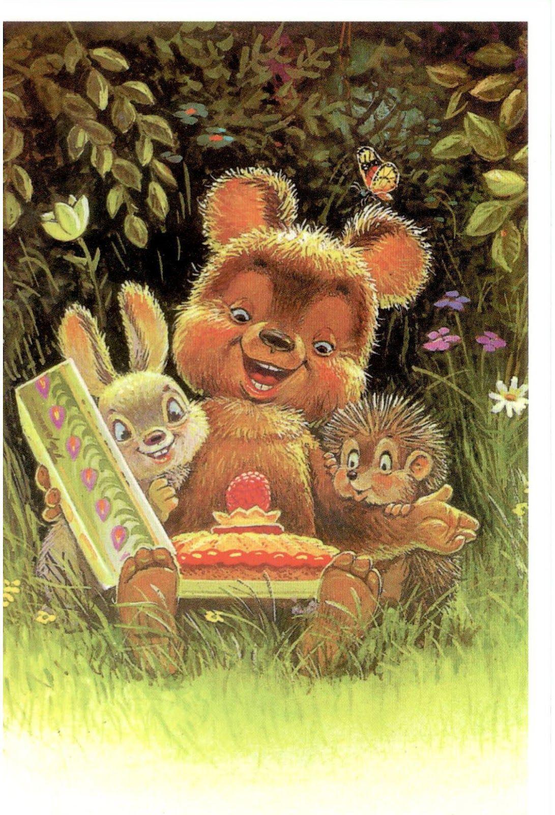Картинки владимира зарубина, днем рождения открытка