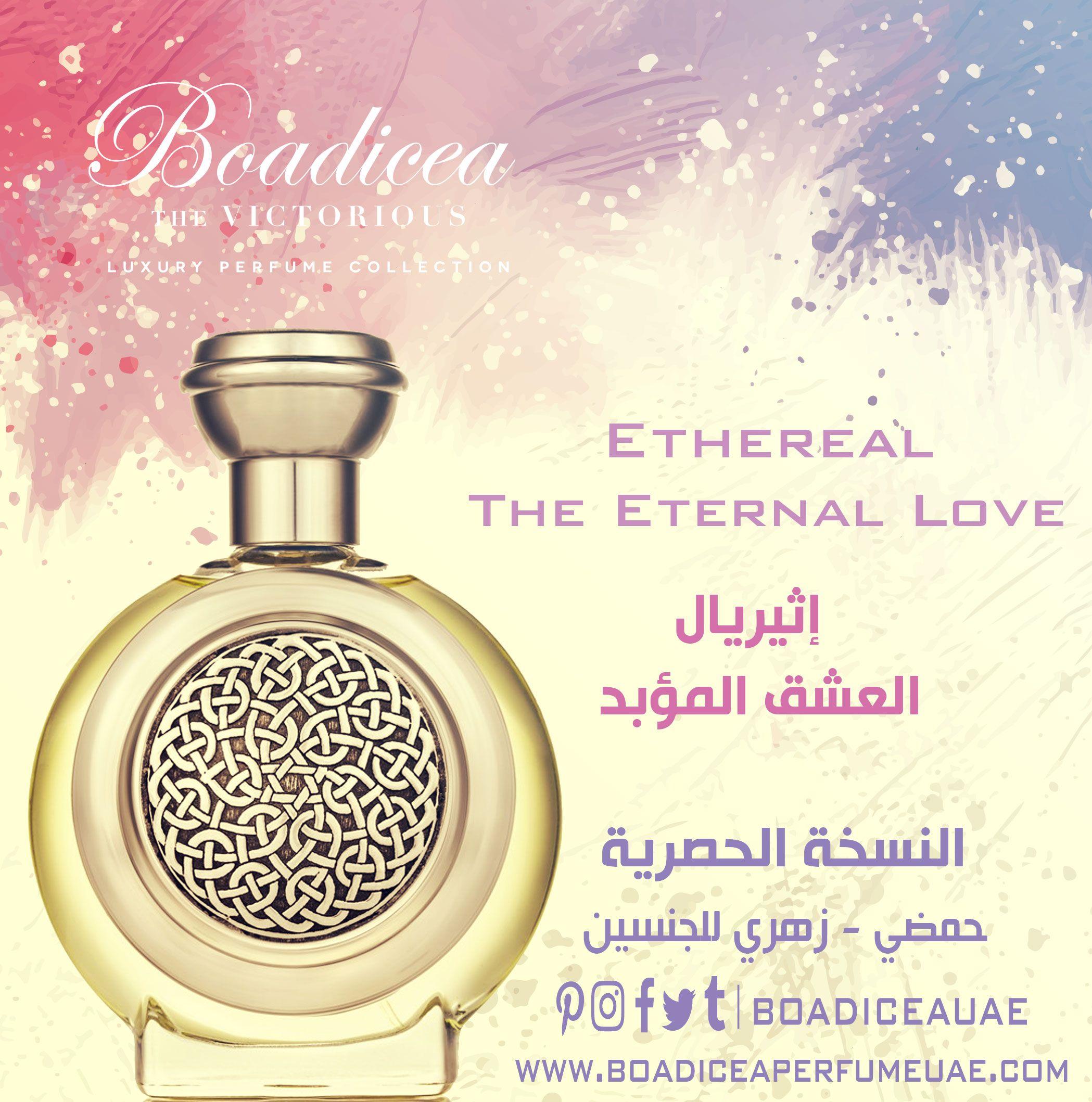 النسخة الحصرية Ethereal اثيريال العطر الأكثر فخامة حصريا من متجر بوديسيا الامارات ياس مول Boadiceauae Boadiceat Perfume Bottles Scents Perfume