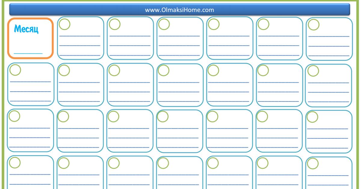 Ватмана, шаблоны календарь