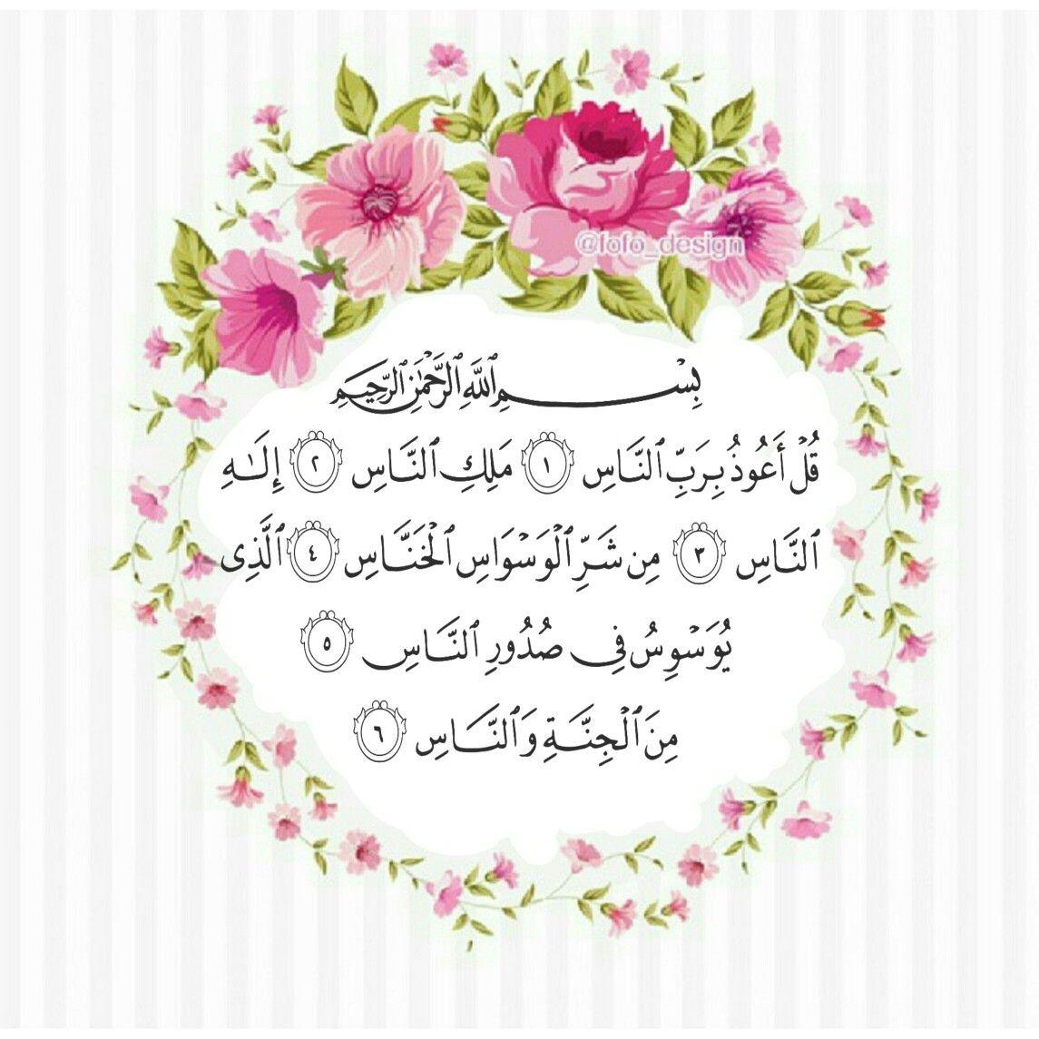 سورة الناس Islamic Art Calligraphy Islam Beliefs Islamic Images