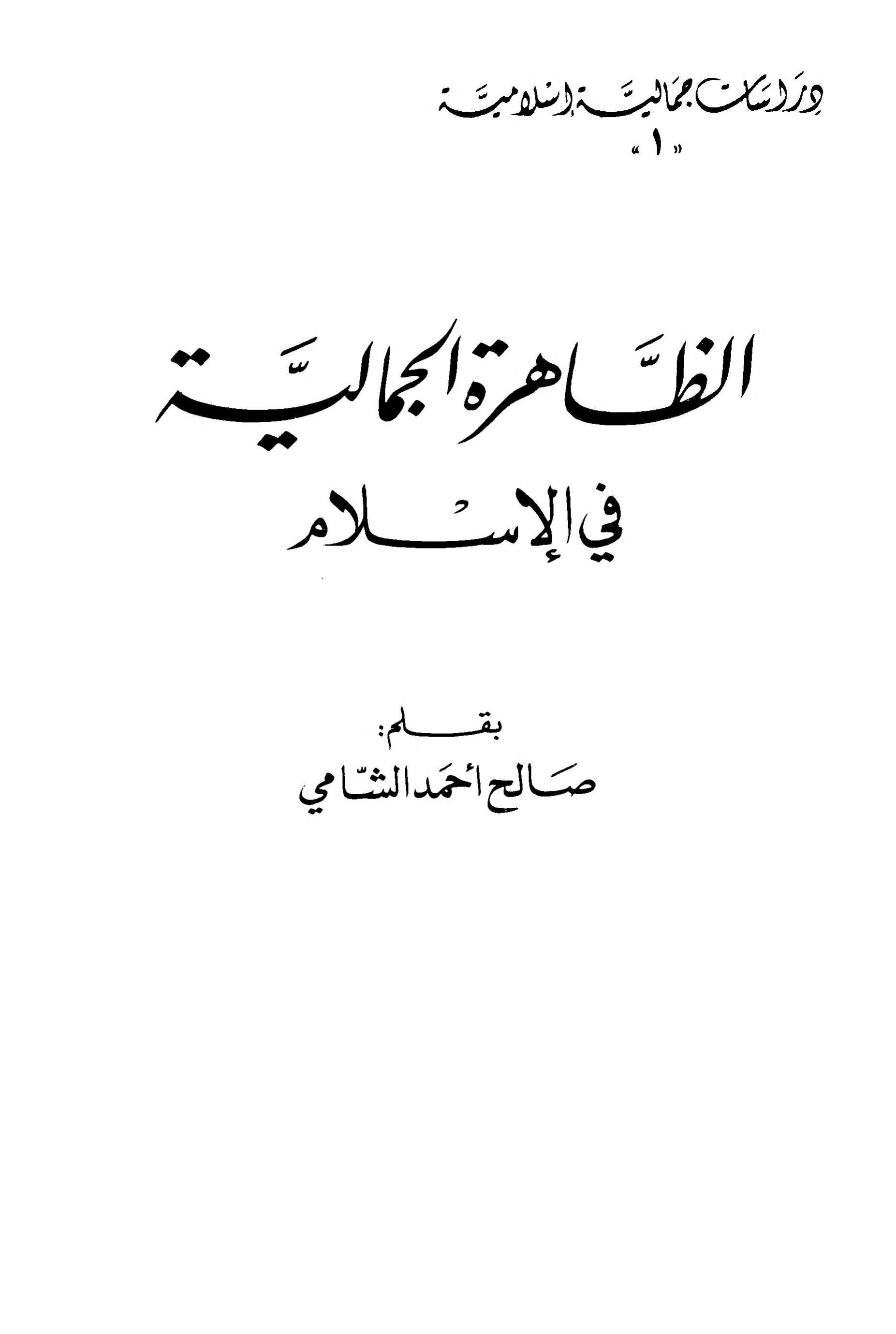 الظاهرة الجمالية في الإسلام Free Download Borrow And Streaming Internet Archive Books Novels New Books