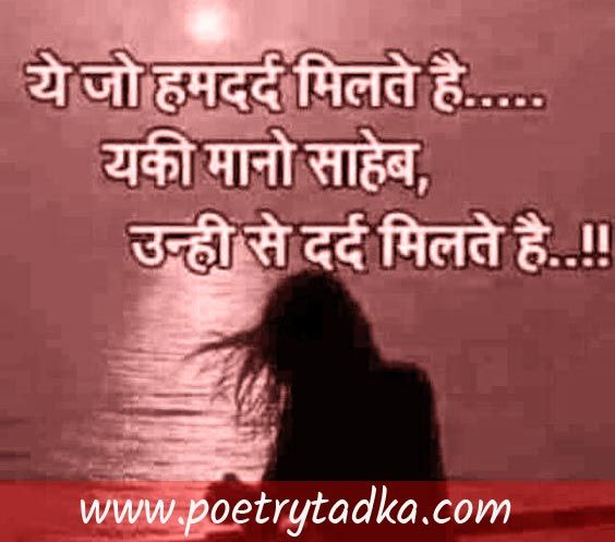 hindi shayari sad | hindi tarkas. | Pinterest | Hindi quotes ...