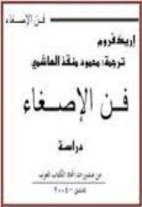 كتاب حب الحياة اريك فروم pdf