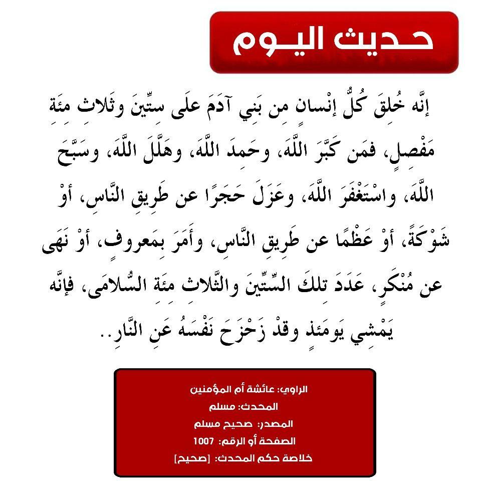 Pin By أهل الحديث والأثر حديث اليو On صحيح البخاري ومسلم شرح الأحاديث في صفحة الفيس Hadeeth Hadith Math