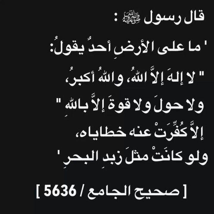 لا اله الا الله والله اكبر ولا حول ولا قوة الا بالله Quotes Words Feelings