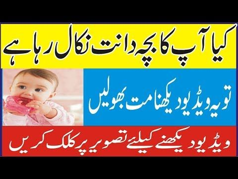Pin on Health Tips in Urdu By AG