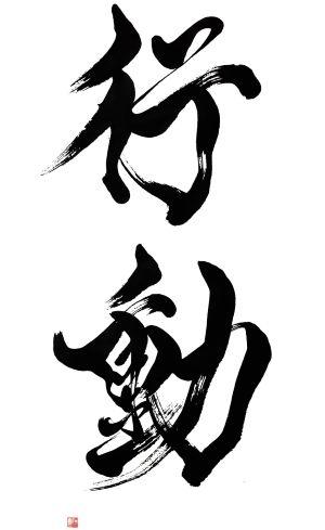 U22 Nikkei Style 筆文字 書道 木炭アート