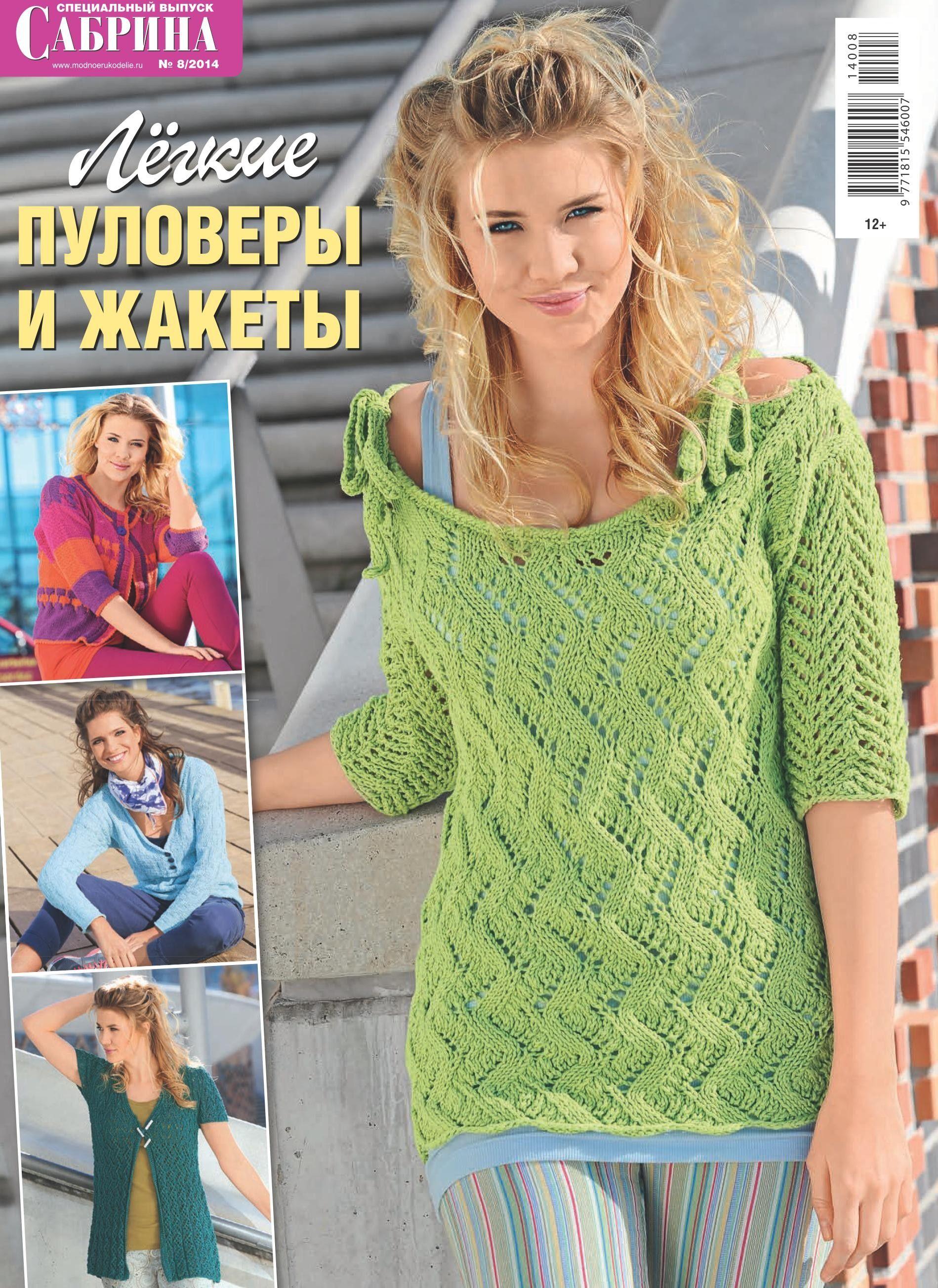 Sabrina knitting (rus) pages 1 - 30