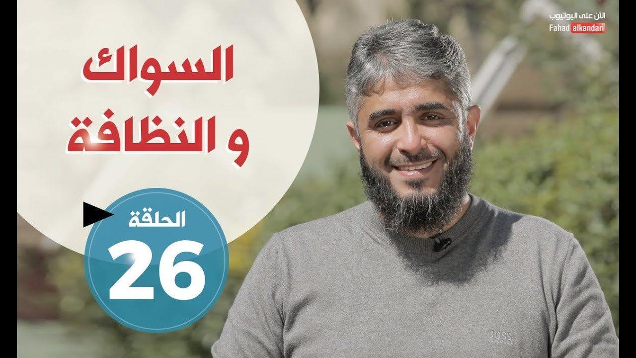 Fahad Alkandari Faseero 2 Miswak And Clearance Eps 26 Ramadan 2018 Ramadan