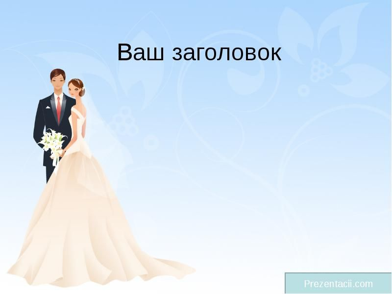 Скачать шаблоны для презентаций powerpoint бесплатно свадьба