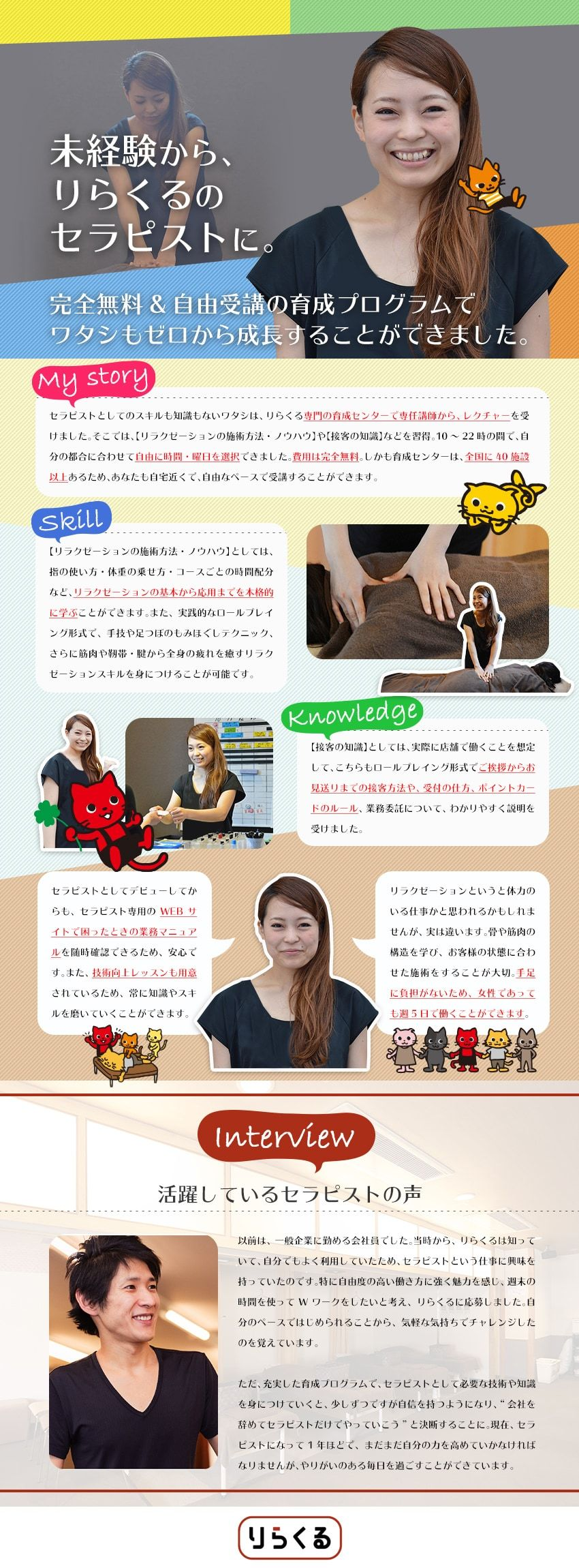 らく り 株式 会社 簡易株式交換による日本製薬株式会社の完全子会社化に関するお知らせ