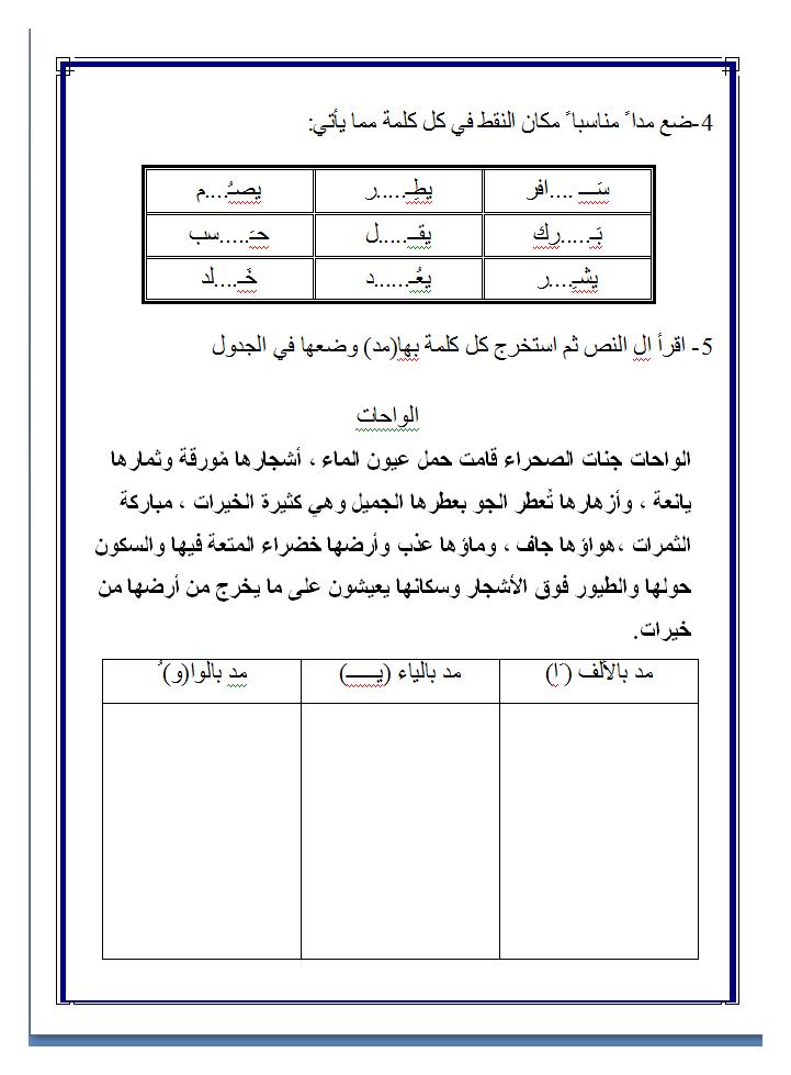 تدريبات على المد موارد المعلم Muslim Kids Activities Student Activities Reading Series