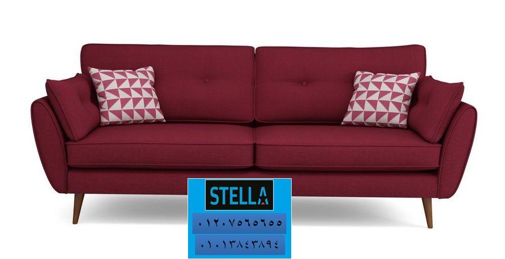 كنبات 2020 شركة ستيلا للاثاث مقاسات وموديلات متنوعة يمكنك التواصل معنا علي الواتساب اضغط هنا Love Seat Couch Home Decor