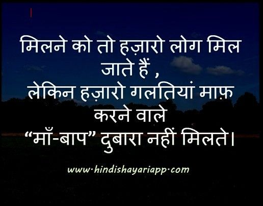 Maa Baap Shayari Hindi म पर श यर Urdu Shayri Mom And Dad Quotes Some Inspirational Quotes Motivational Picture Quotes